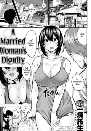 แม่บ้านสุดร่าน – [Ichiren Takushou] A Married Woman's Dignity (Comic Shitsurakuten 2018-08)